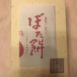 仙太郎ぼたもち 3種味くらべ