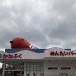 めんたいパーク神戸三田に行ってきました
