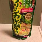 ダイショー グリーンカレー鍋スープ 感想