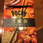 ポッキー三重奏 アーモンド味の感想
