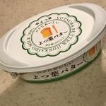 よつ葉 パンにおいしいよつ葉バター 感想