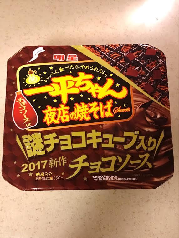 チョコ焼きそば8 - コピー