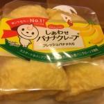 しあわせバナナクレープを食べて幸せに