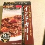 レトルト 新宿中村屋 インドカリー ビーフスパイシーを食べた感想