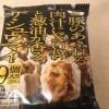 味の素 ザ☆シュウマイを食べた感想
